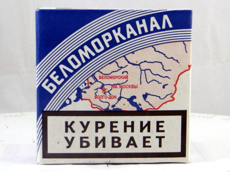 беломор сигареты купить в москве